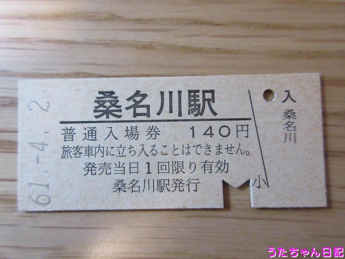f:id:utachan0831:20200513220224j:plain