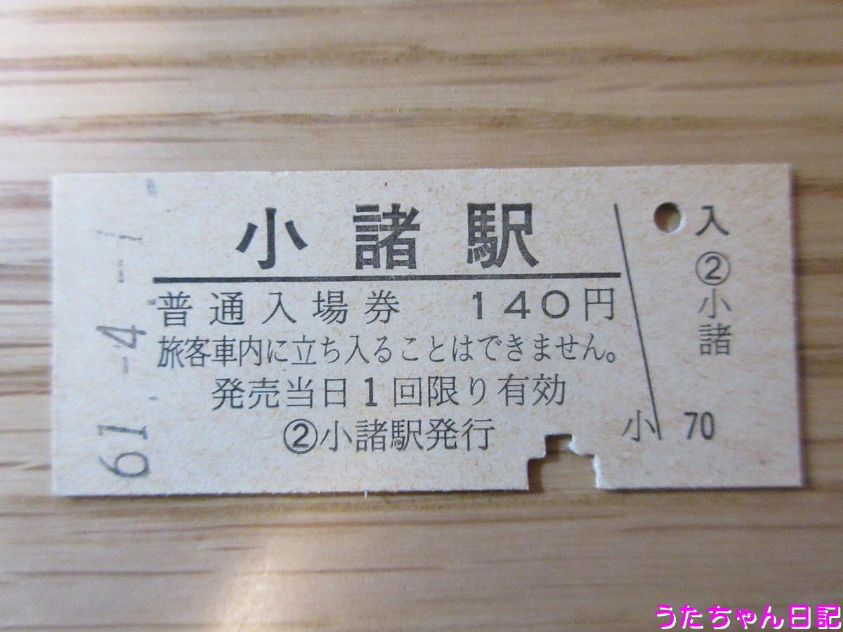 f:id:utachan0831:20200513220245j:plain
