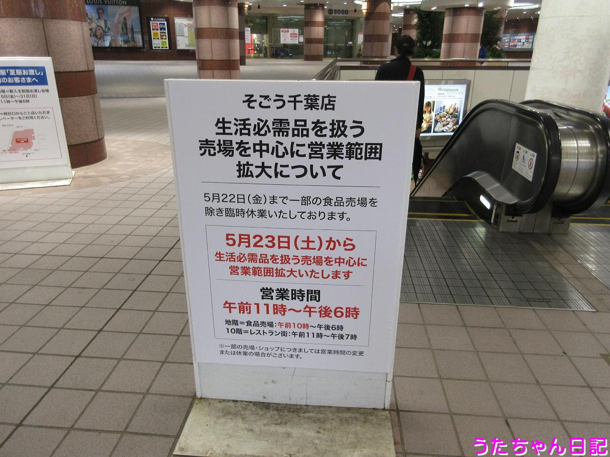 f:id:utachan0831:20200531212558j:plain