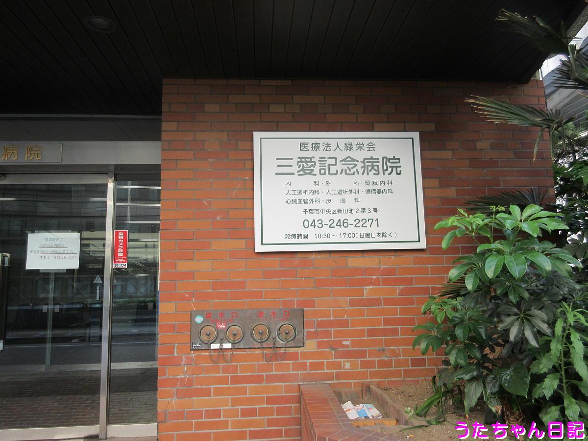 千葉 駅 内科