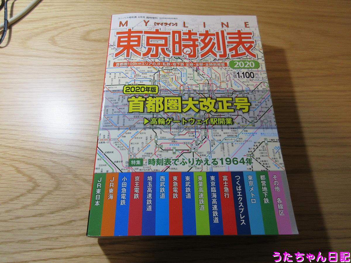 f:id:utachan0831:20200702012925j:plain