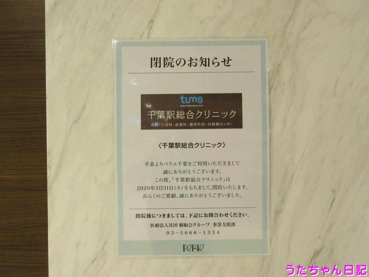 f:id:utachan0831:20200828232525j:plain