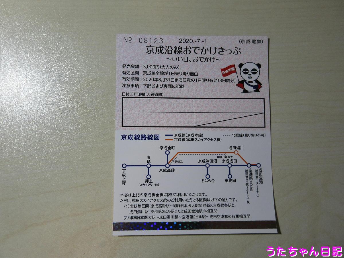 f:id:utachan0831:20200831020819j:plain