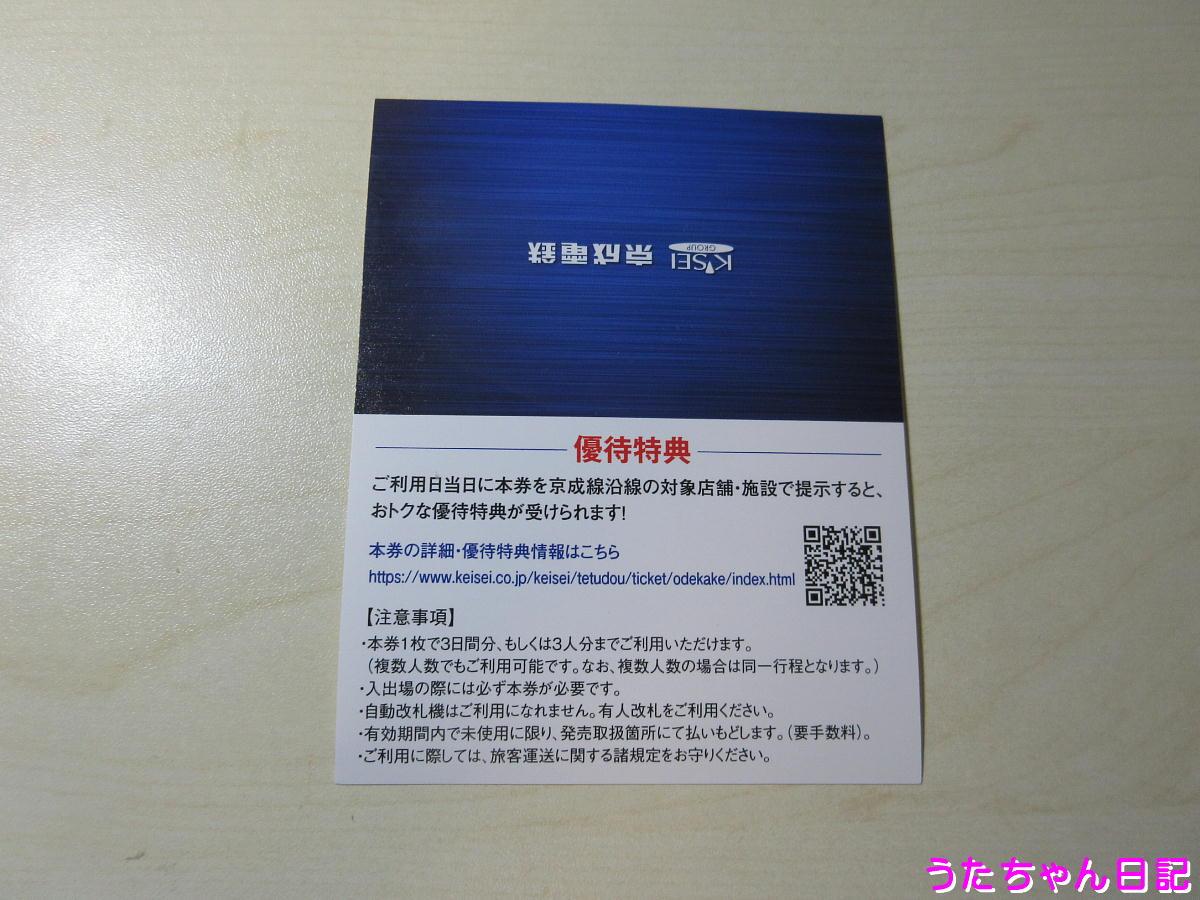 f:id:utachan0831:20200831020828j:plain