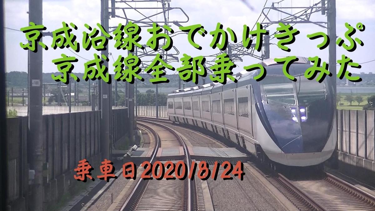 f:id:utachan0831:20200901145129j:plain