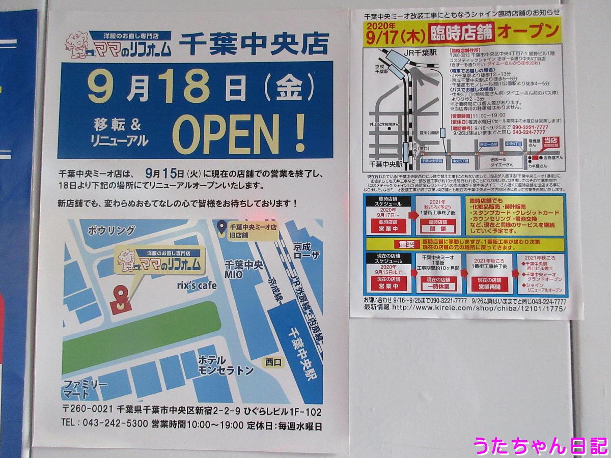 f:id:utachan0831:20201024115900j:plain