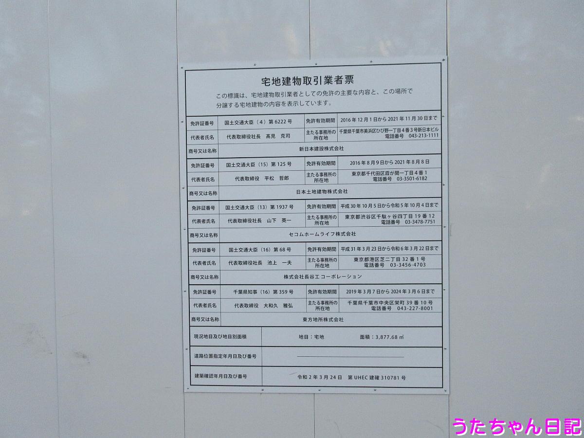 f:id:utachan0831:20201028002202j:plain
