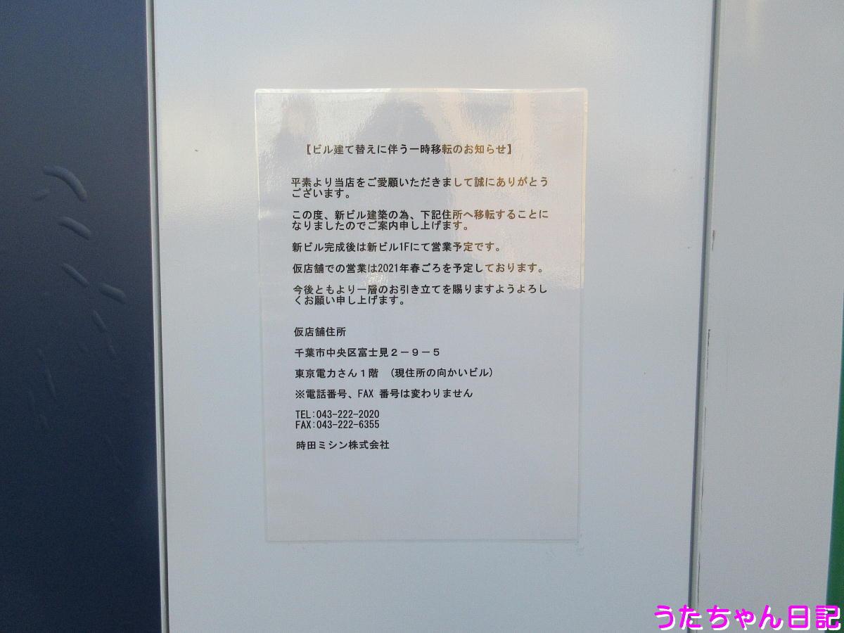 f:id:utachan0831:20201030110436j:plain
