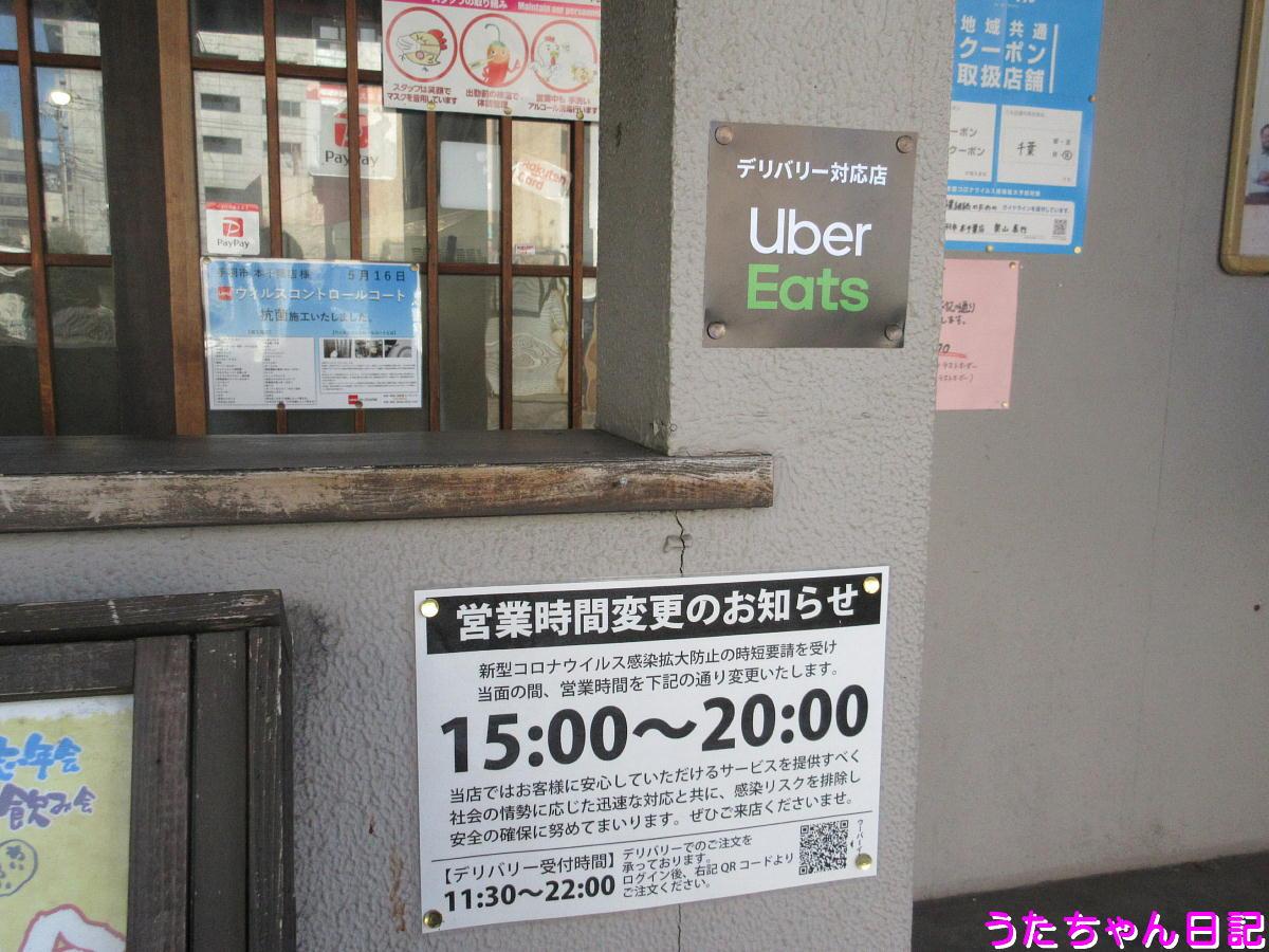 f:id:utachan0831:20210209145021j:plain