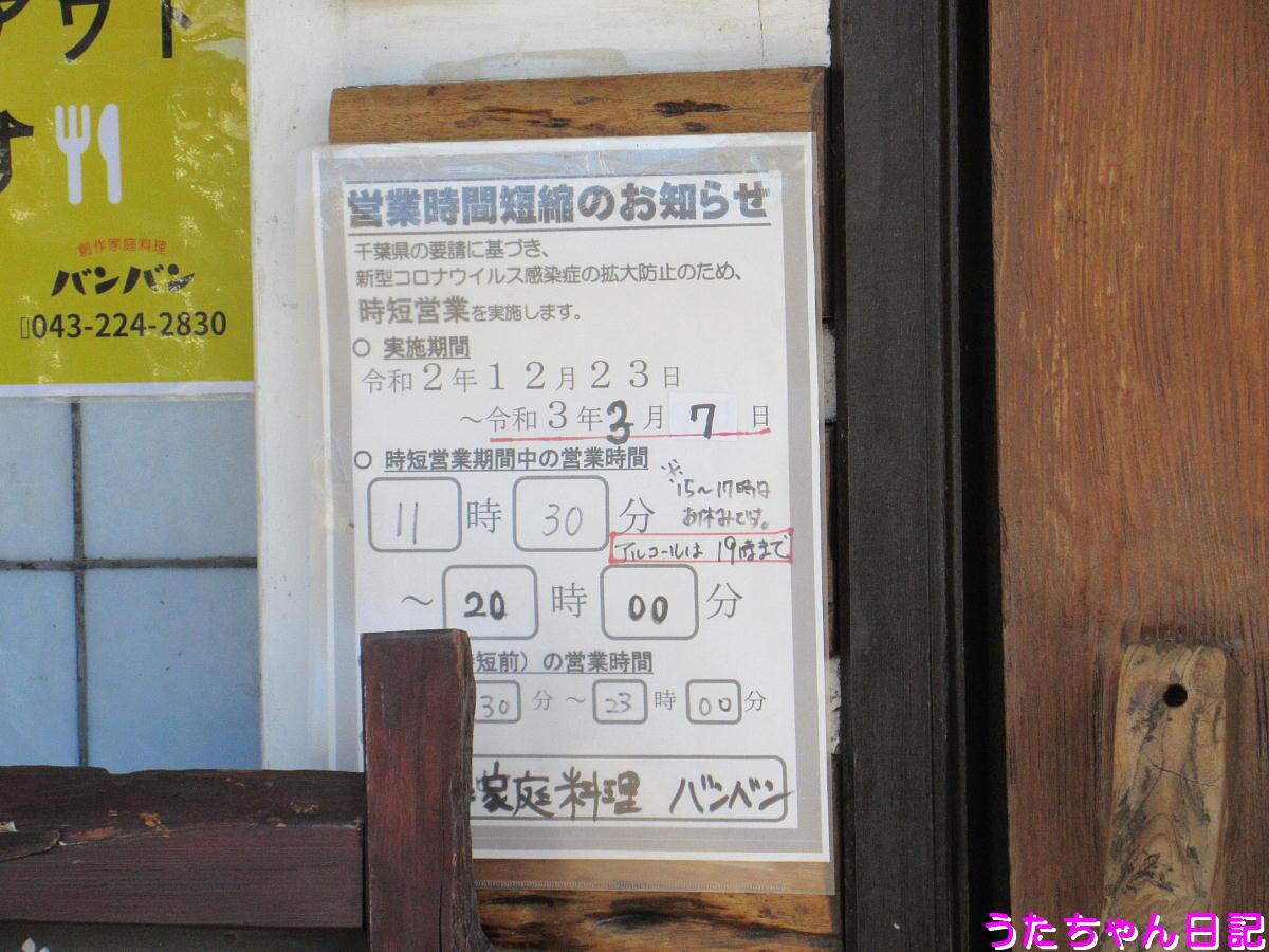f:id:utachan0831:20210209145327j:plain