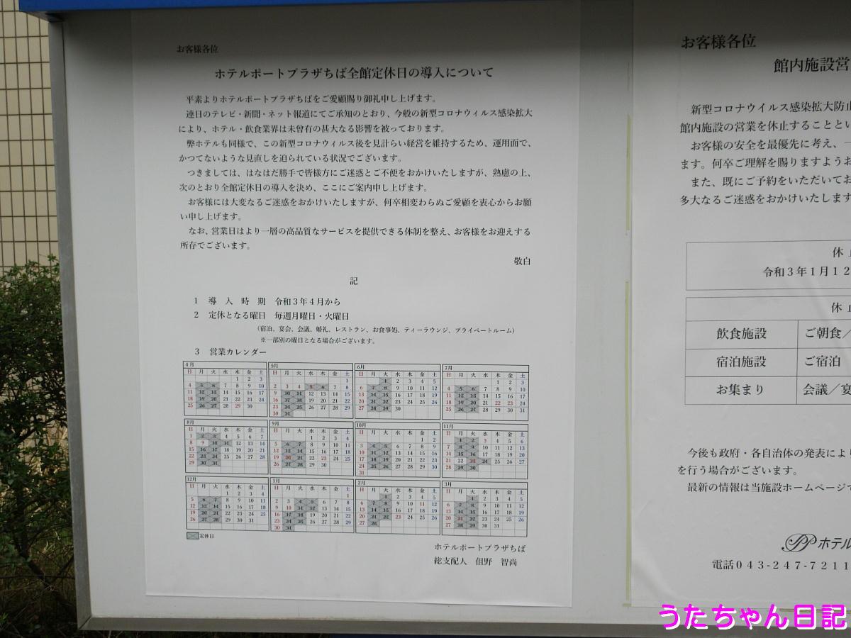 f:id:utachan0831:20210324223257j:plain
