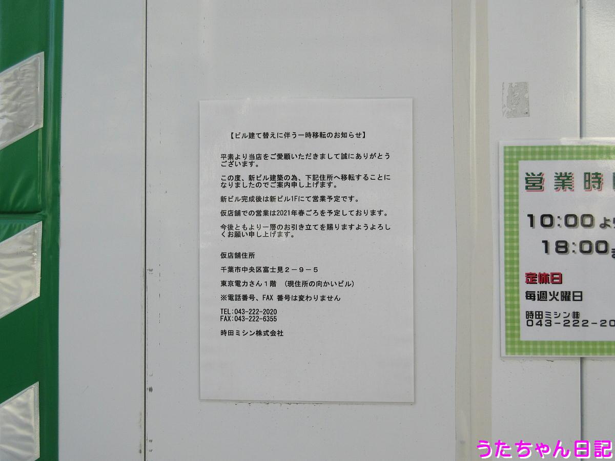 f:id:utachan0831:20210427095350j:plain
