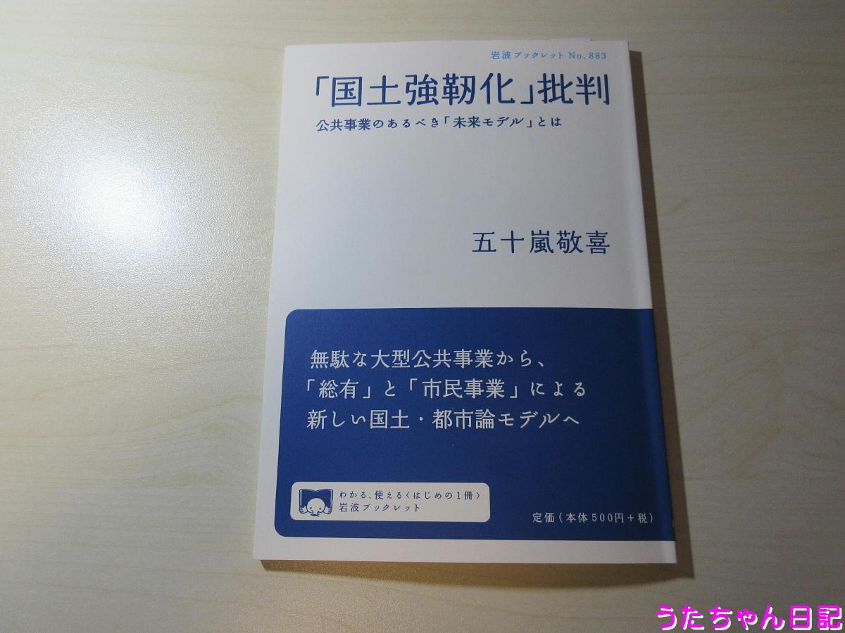 f:id:utachan0831:20210526165911j:plain
