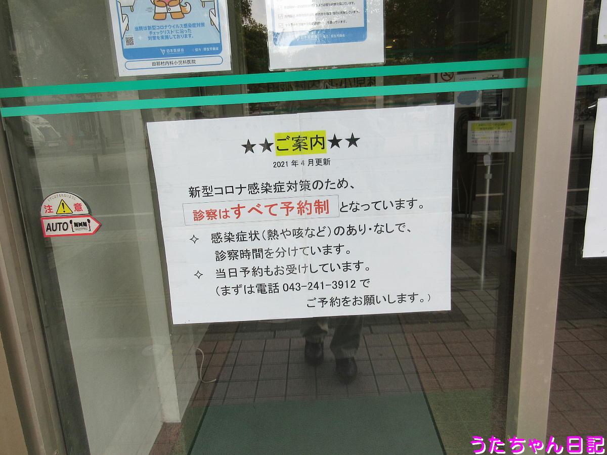 f:id:utachan0831:20210605201011j:plain