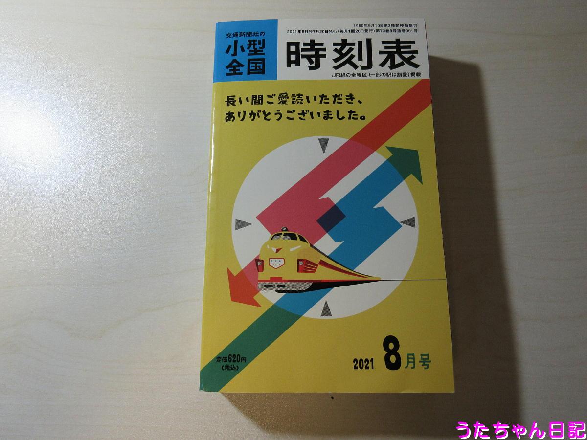 f:id:utachan0831:20210725004636j:plain