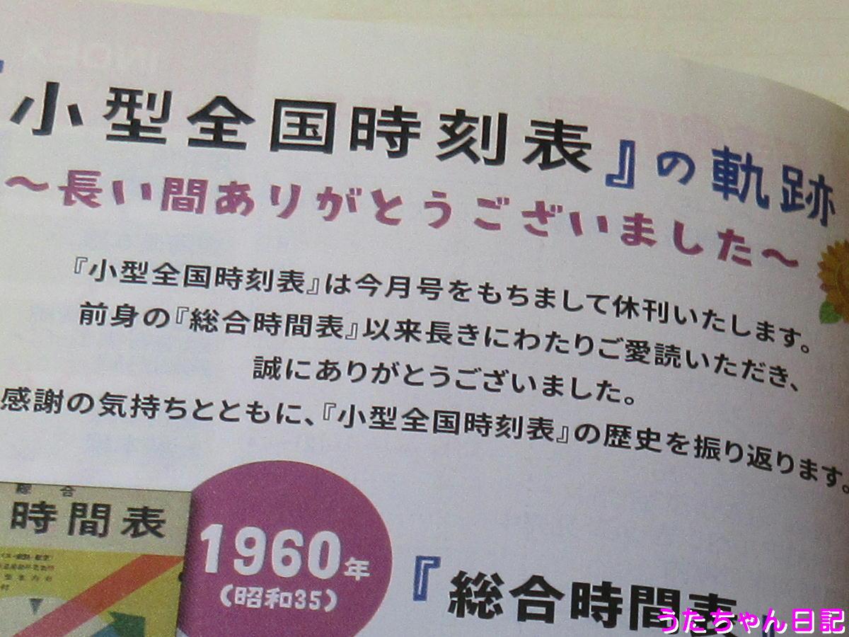 f:id:utachan0831:20210725004647j:plain