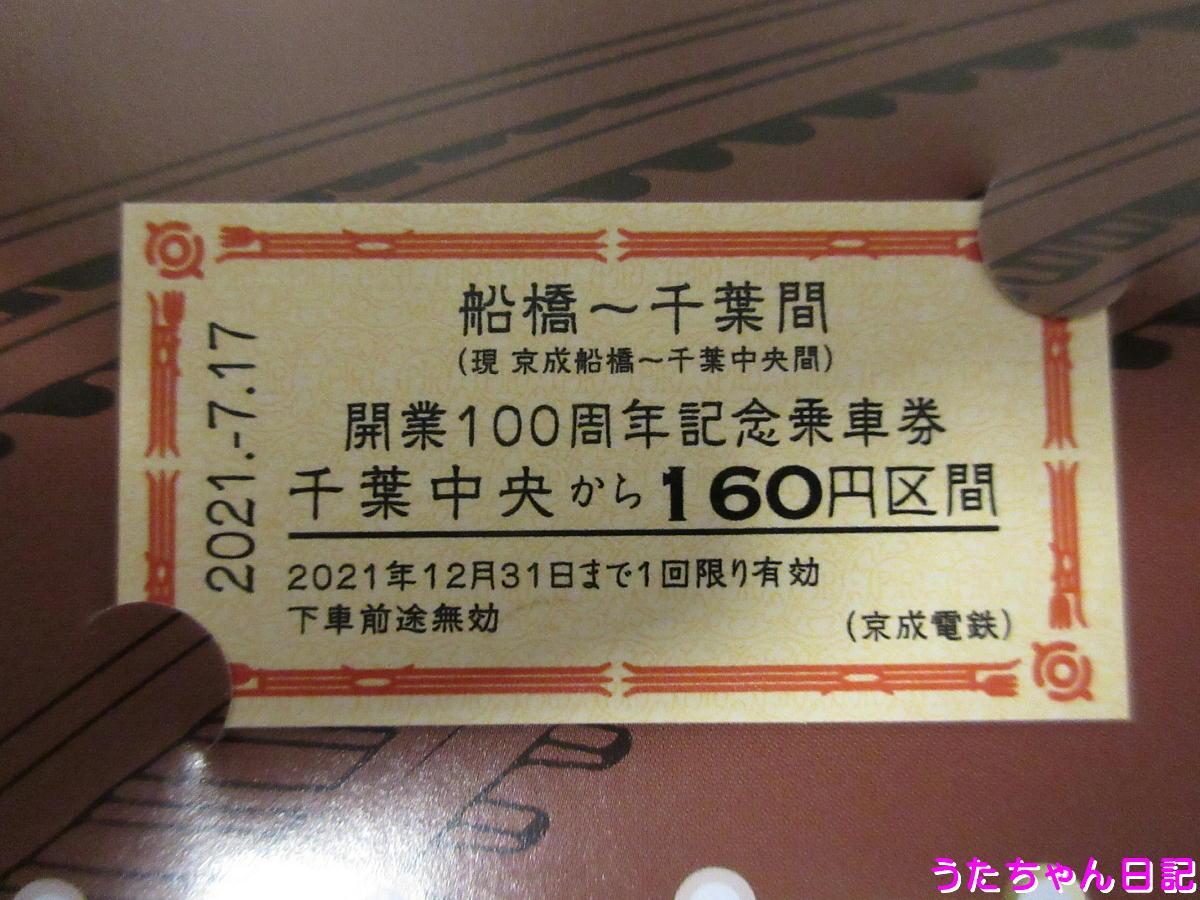 f:id:utachan0831:20210725021810j:plain