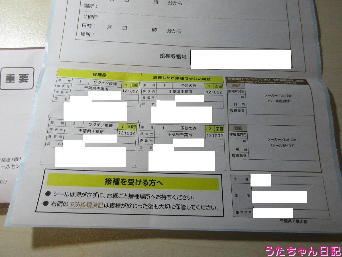 f:id:utachan0831:20210821235000j:plain