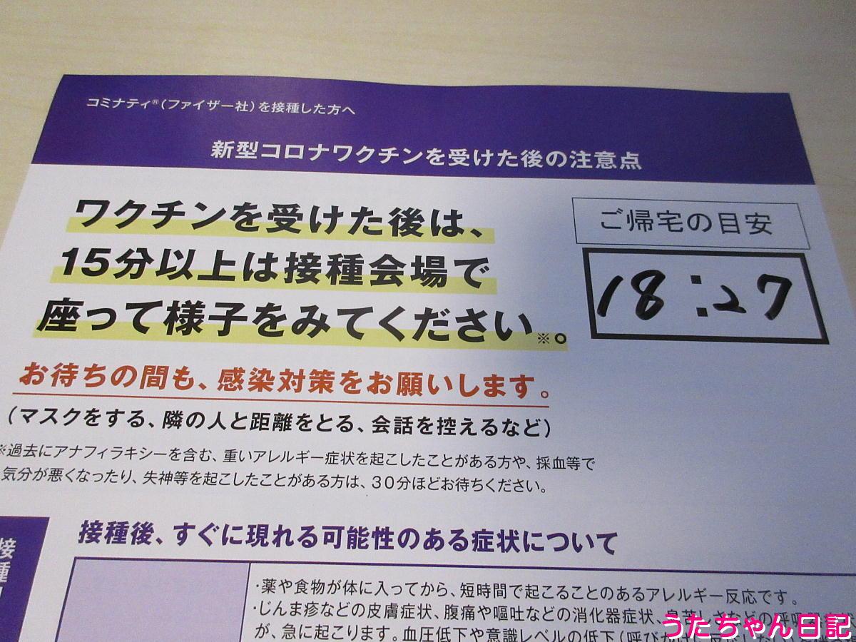 f:id:utachan0831:20210830012749j:plain