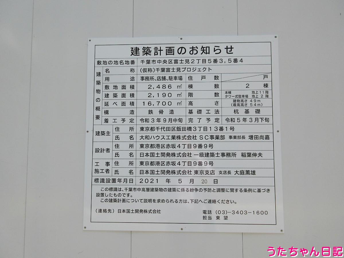 f:id:utachan0831:20210930214839j:plain