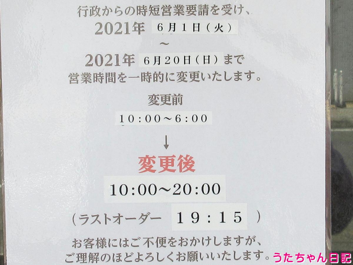 f:id:utachan0831:20211002230719j:plain