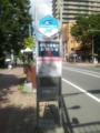 西区役所前バス停移動