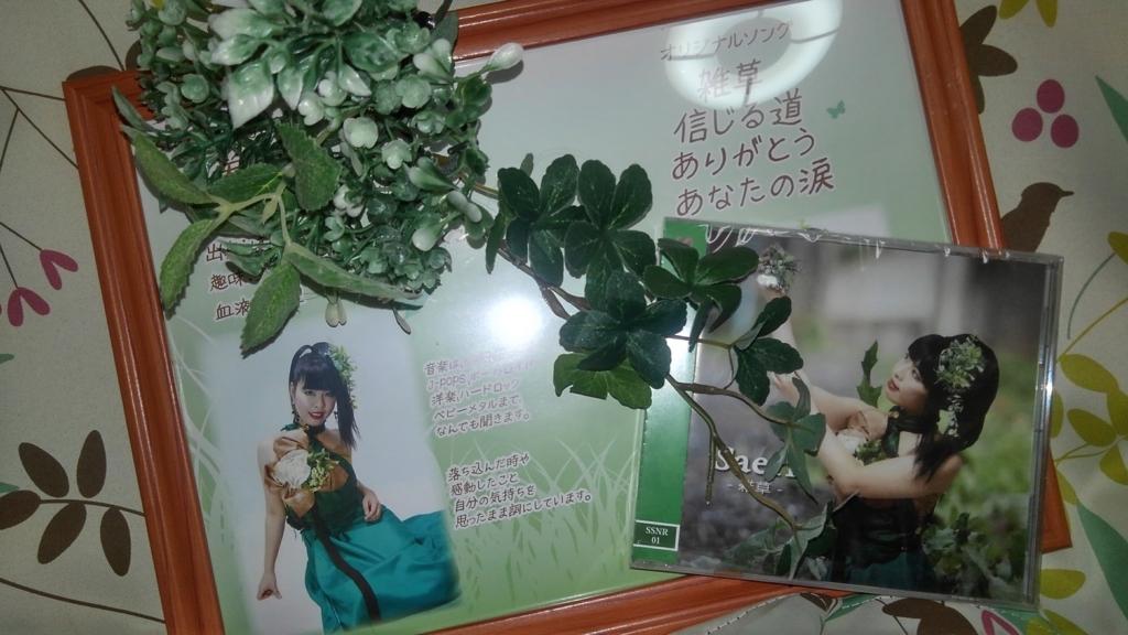 f:id:utahakokoro:20170703144802j:plain