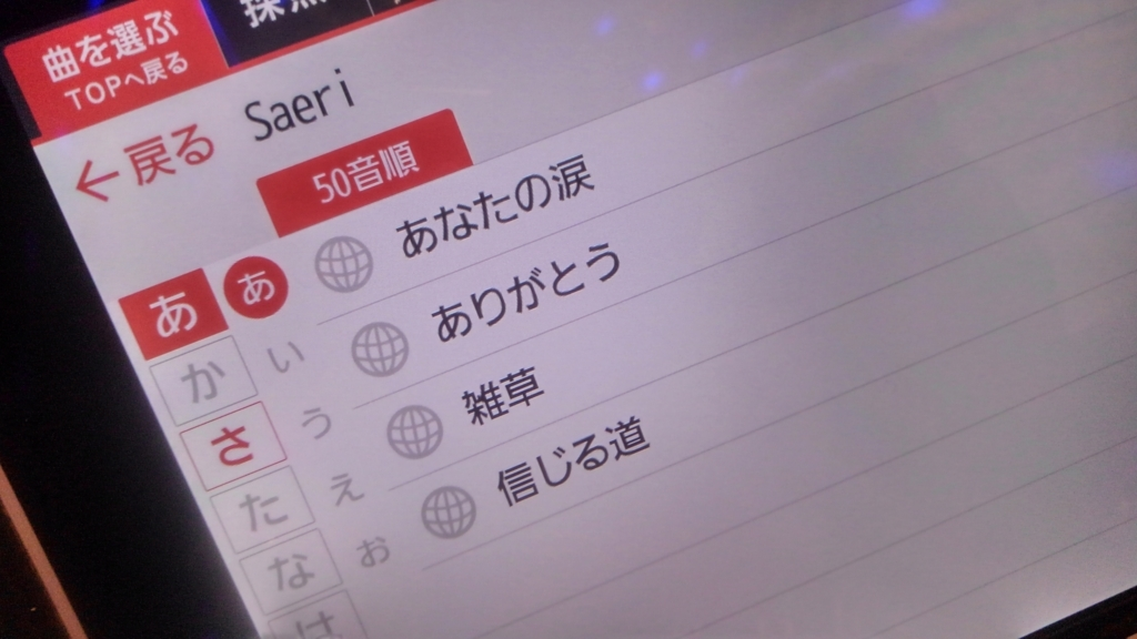 f:id:utahakokoro:20171009101823j:plain