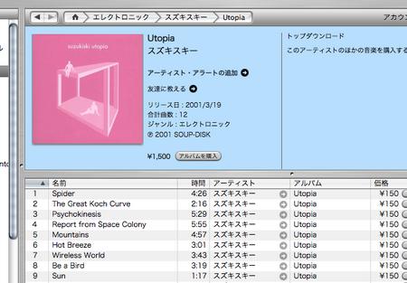 f:id:utahkawasaki:20050805000619p:image