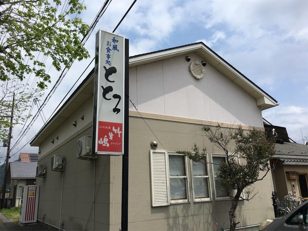 f:id:utakoya-ry88:20160602182843j:image