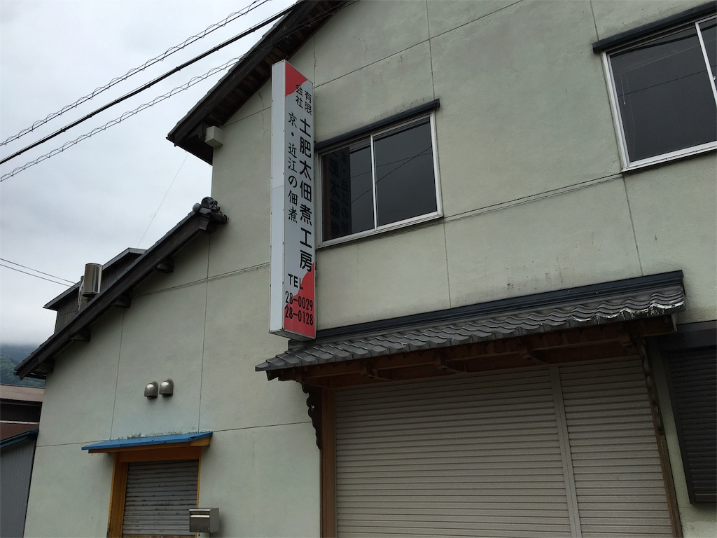 f:id:utakoya-ry88:20160602183932j:image