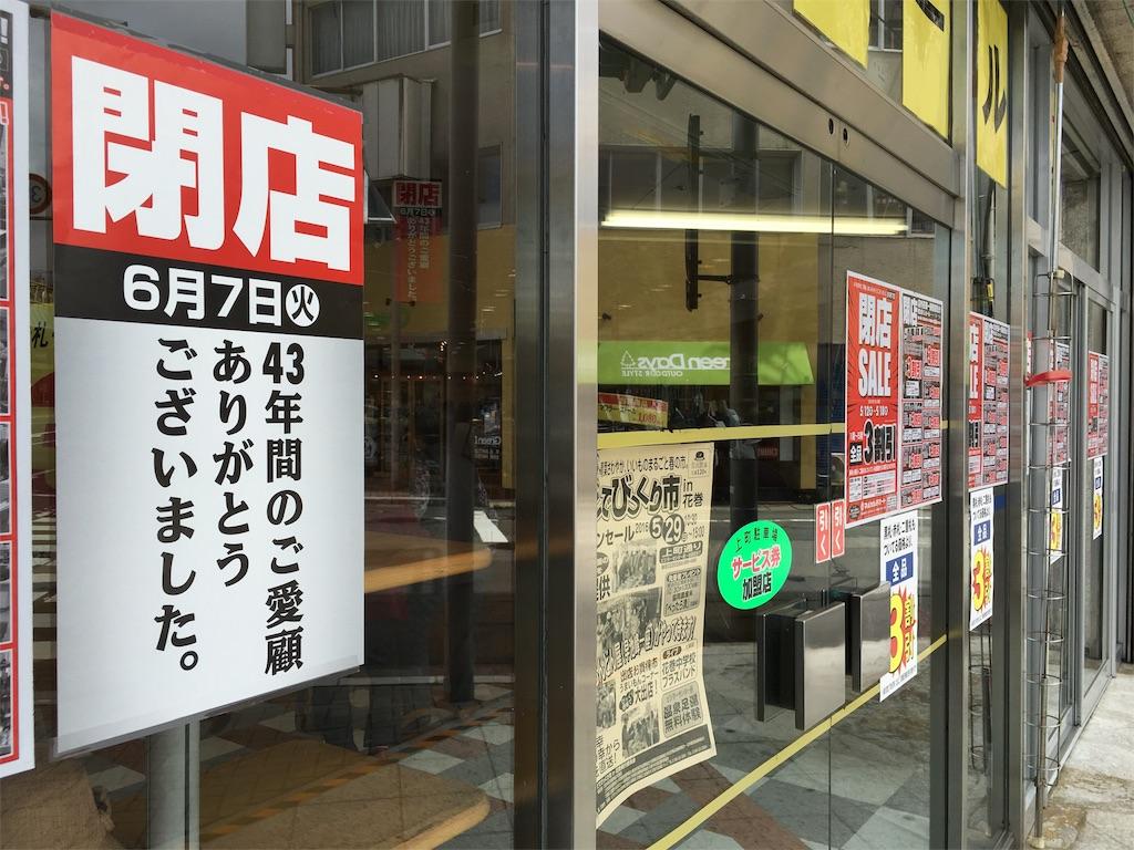 f:id:utakoya-ry88:20160615172857j:image