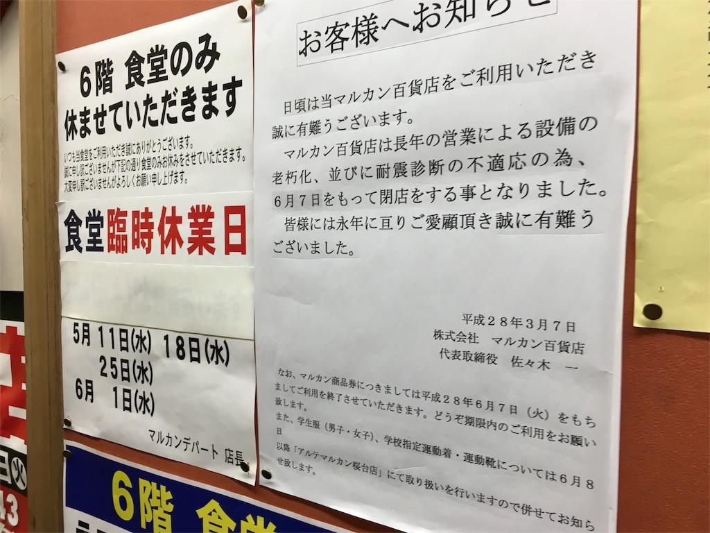 f:id:utakoya-ry88:20160615173052j:image