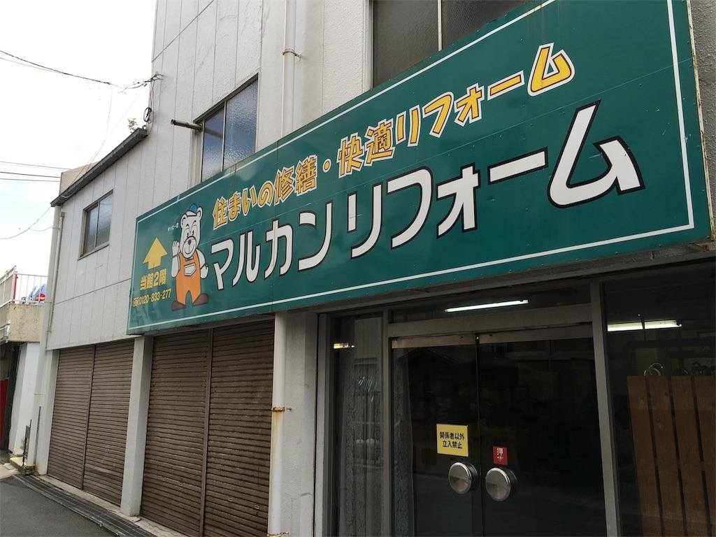 f:id:utakoya-ry88:20160615173606j:image