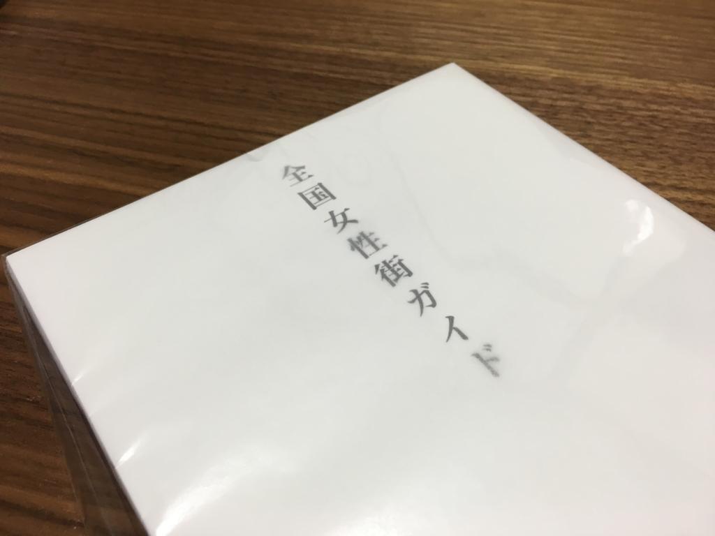 f:id:utakoya-ry88:20170119175436j:plain