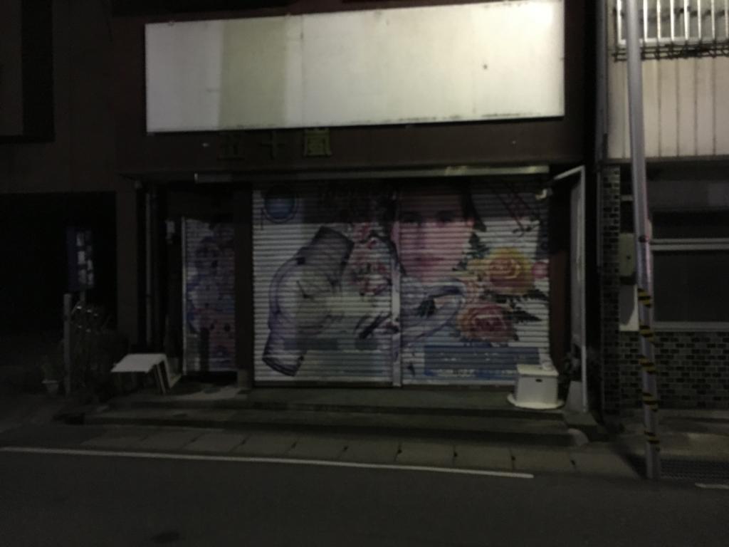 f:id:utakoya-ry88:20170201221316j:plain