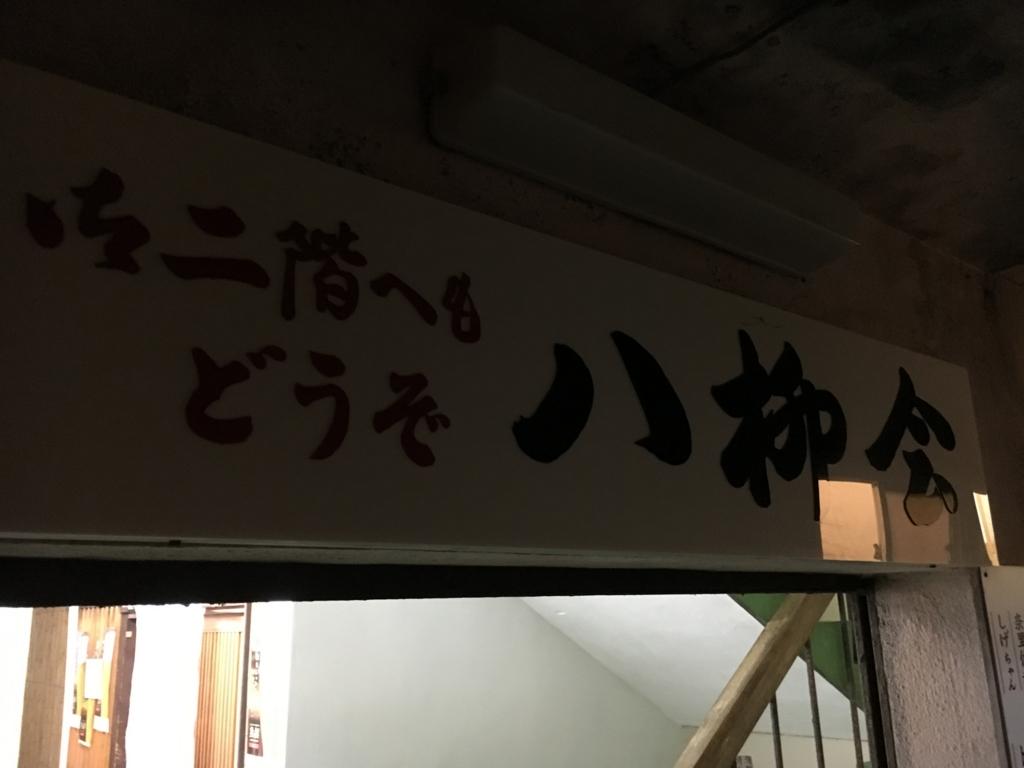 f:id:utakoya-ry88:20170202013205j:plain