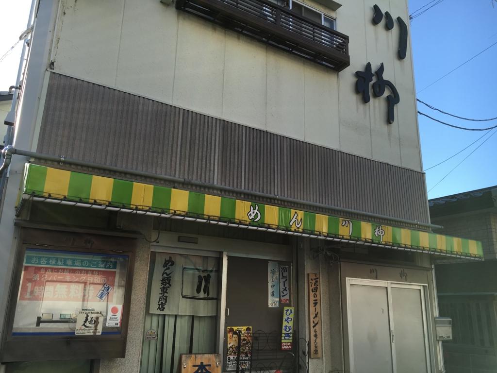 f:id:utakoya-ry88:20170202194347j:plain