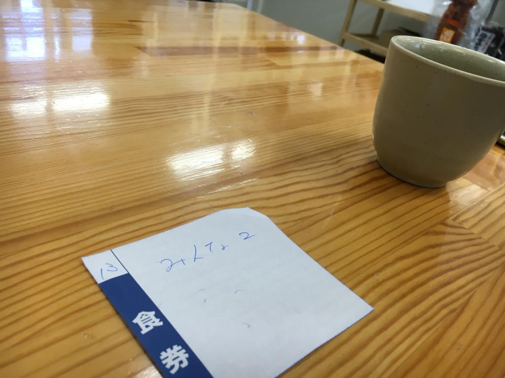 f:id:utakoya-ry88:20170331213108j:plain
