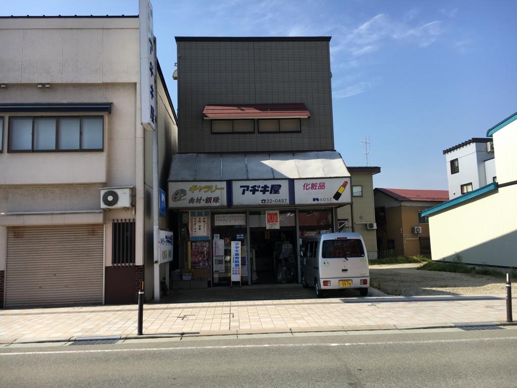 f:id:utakoya-ry88:20170404192748j:plain