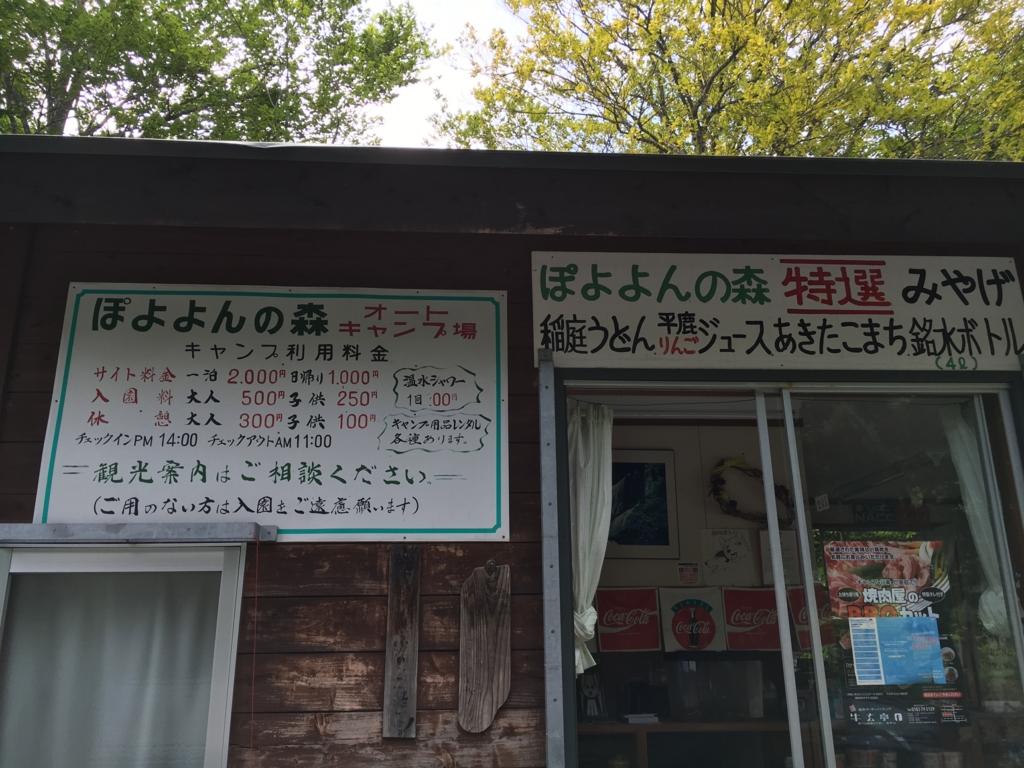 f:id:utakoya-ry88:20170404231419j:plain