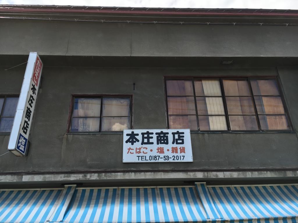 f:id:utakoya-ry88:20170404235653j:plain