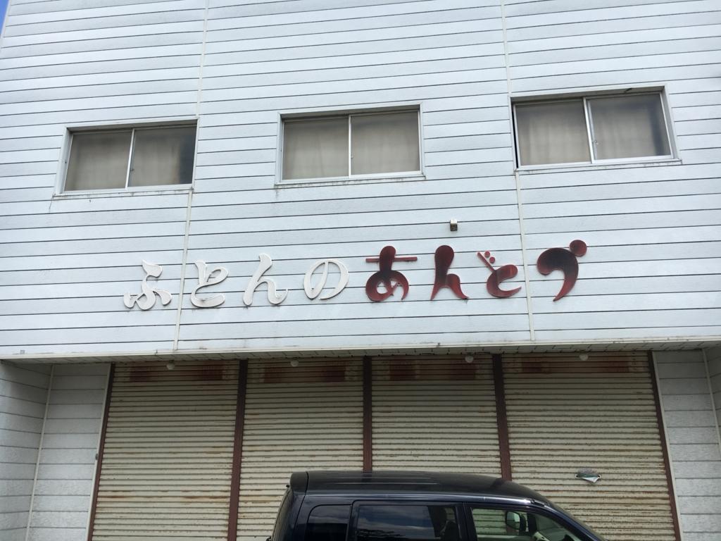 f:id:utakoya-ry88:20170404235741j:plain