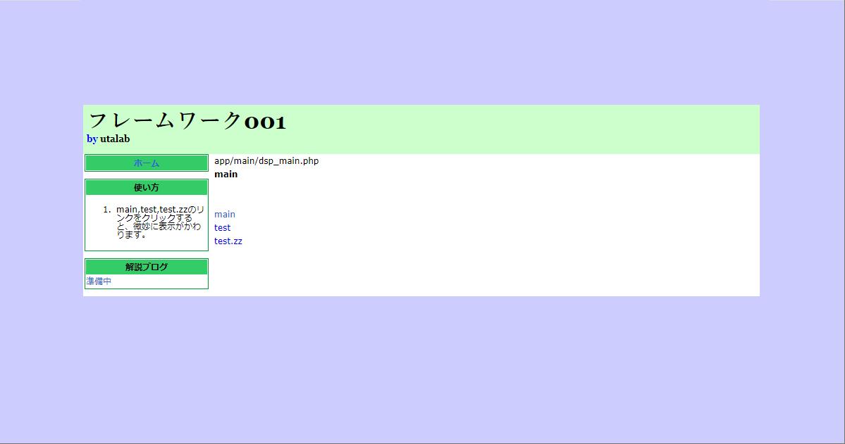 f:id:utalab:20200512082932p:plain