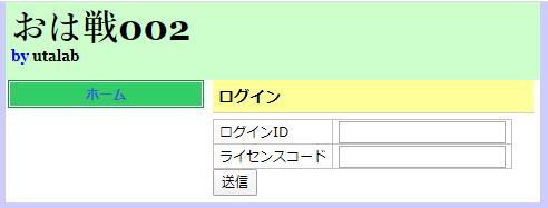 f:id:utalab:20200522145903p:plain