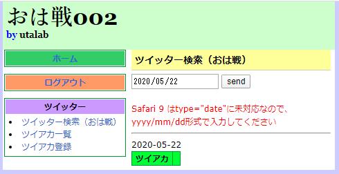 f:id:utalab:20200522150401p:plain