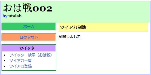 f:id:utalab:20200522155334p:plain