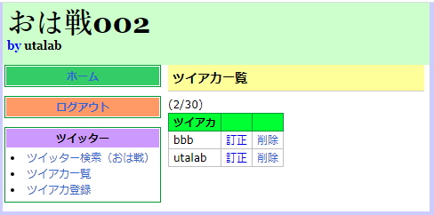 f:id:utalab:20200522155447p:plain