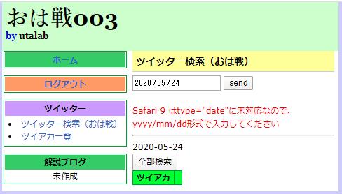 f:id:utalab:20200524194947p:plain