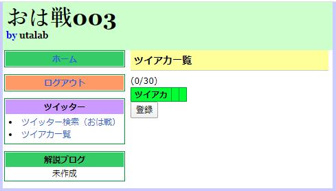 f:id:utalab:20200524195044p:plain